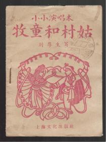 小唱本 《牧童和村姑》1958年一版一印