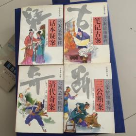 公案故事集萃 (四册)