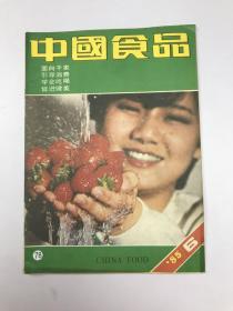 中国食品1985年第6期