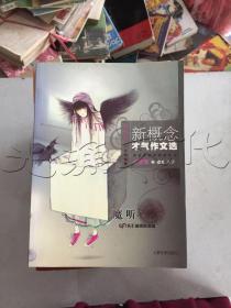 2007新概念才气作文选幻想卷
