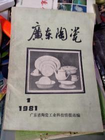 81年广东陶瓷 第一期