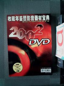 DVD2002收藏年鉴暨影音器材宝典