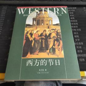 西方的节日