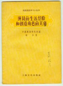57年初版《演员的生活经验和创造角色的关系》
