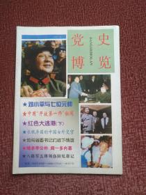 党史博览1997 8