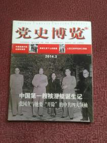 党史博览2014 3
