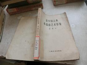 论中国古典小说的艺术形象     库2