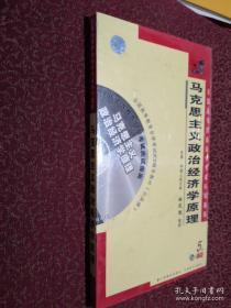 马克思主义政治经济学原理(全国高等教育自学考试应试指南VCD2.0)5片装