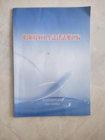 放射卫生法律法规标准汇编