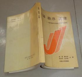主体 秩序 法律:经济秩序中的若干法律问题研究:书架7