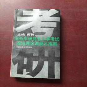 1995年研究生入学考试政治理论课复习指南
