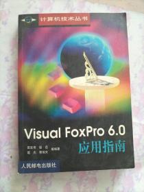 Visual FoxPro 6.0应用指南
