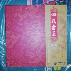 四氏壶王/珍藏邮册