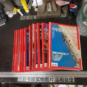 中国国家地理【2014第1.2.3.5.6.7.8.9.10.11.12期合售】11本