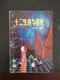 十二生肖与星座 1988年一版一印