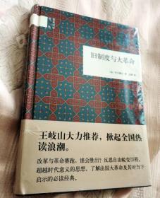旧制度与大革命:国民阅读经典