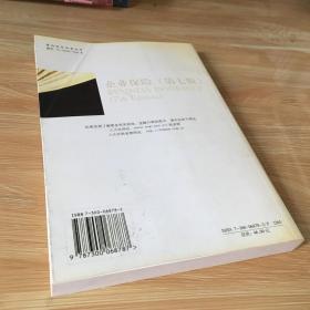 企业保险 第七版 金融学译丛 正版 无笔迹 封底有折痕 见图