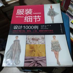 服装细节设计1000例:1000个领口线腰线口袋褶裥等细节设计