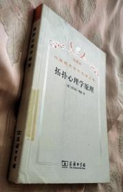 拓扑心理学原理(2009一版一印)汉译世界学术名著丛书