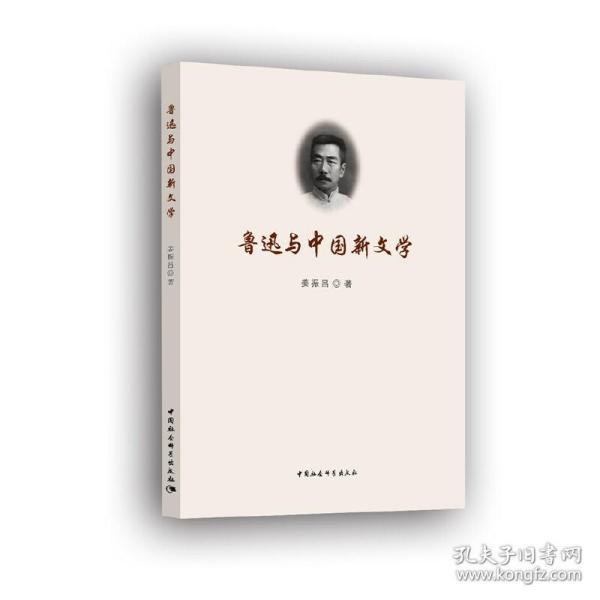 鲁迅与中国新文学