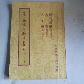 华东地方戏曲丛刊第二十八集:桃花搭渡(高甲戏)入窑(梨园戏)三家福(芗剧)