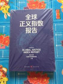 全球正义指数报告