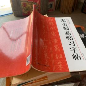 中国书法教程:米芾蜀素帖习字帖