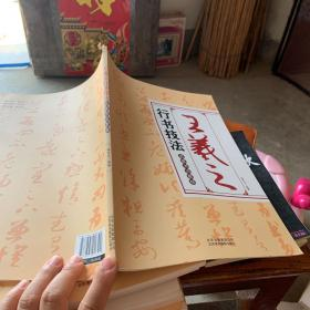 名家书法教程:王羲之行书技法