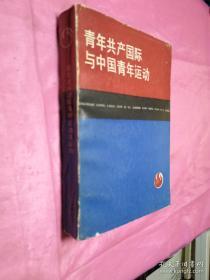 青年共产国际与中国青年运动(内页干净)