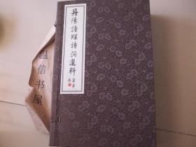 丹阳谱牒诗词选粹 (红印本)【线装全四册 】