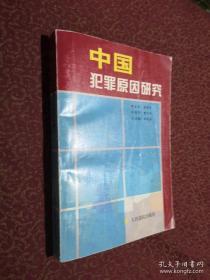 中国犯罪原因研究