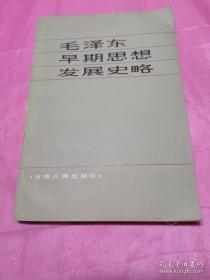 毛泽东早期思想发展史略(内页干净)