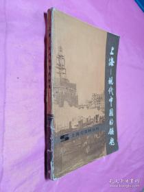 上海史资料丛刊:上海——现代中国的钥匙(内页干净)一版一印