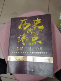新书--历史的沸点 秦汉三国五百年,里屋架上