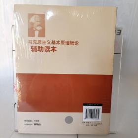 马克思主义基本原理概论辅助读本(专升本版)