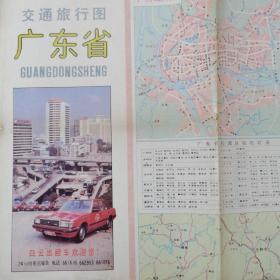 广东省交通旅行图/1989年2版2印
