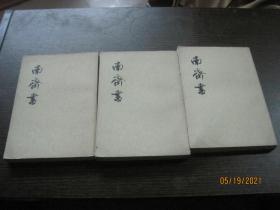 南齐书3册