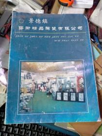 90年代左右 景德镇艺术瓷厂下属单位改制后的·景德镇艺术精品陶瓷有限公司(产品图片..)