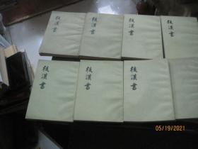 后汉书全12册