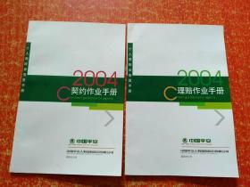 个人寿险业务员手册:2004契约作业手册、2004理赔作业手册  2册合售