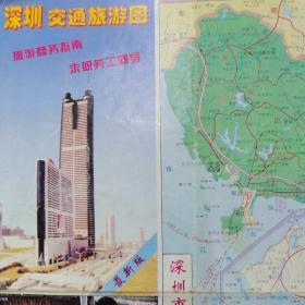 深圳交通旅游图/1995年2版2印