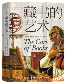 博物岛系列:藏书的艺术(一部2500年欧洲藏书建筑考察史,20世纪图书馆学史上不容忽视的著作。)