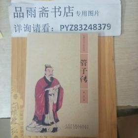 安徽历史名人传记丛书:管子传.