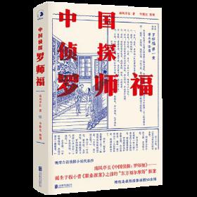 中国侦探:罗师福