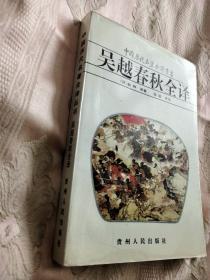 吴越春秋全译(1994一版一印)