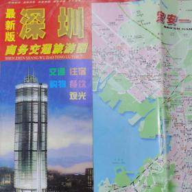 深圳商务交通旅游图/2002年1版1印