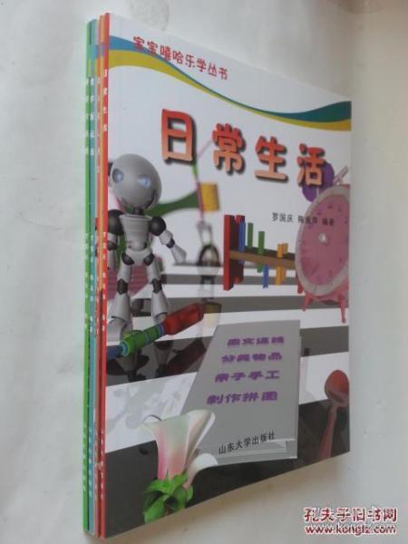 (宝宝嘻哈乐学丛书)日常生活  神奇大自然 数学新玩法 我与家人朋友四本全合售
