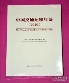 中国交通运输年鉴2020【带塑封】