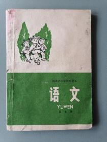 1970年河北省小学试用课本《语文》第七册