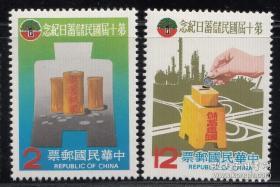 台湾纪178第十届国民储蓄纪念邮票